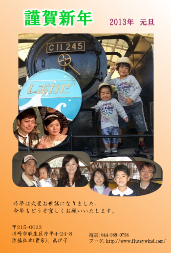 2013NewYearCardFamily