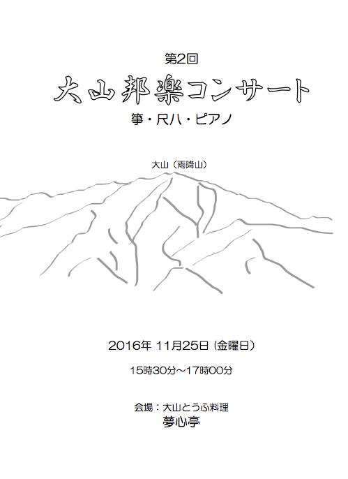 oyama2016